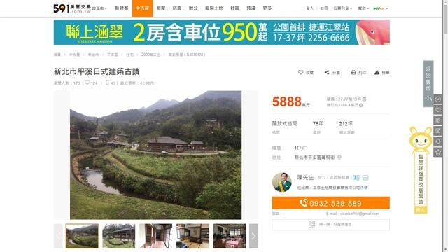 1060529臺陽礦業公司平溪招待所張貼廣告.jpg - 平溪地區文資論壇