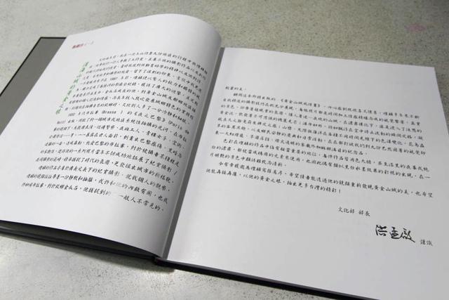 1041023黃金山城風情畫出版了.3文化部長洪孟啟提序 - 瑞芳出版品