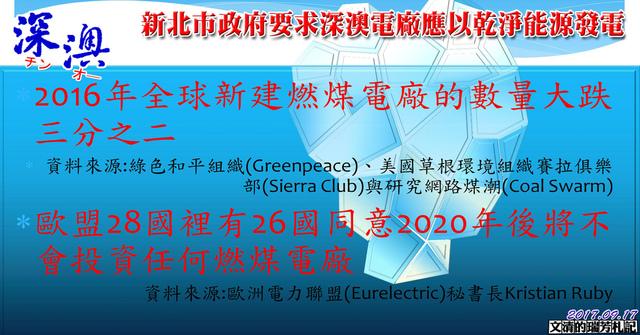 1060917新北市政府要求深澳電廠應以乾淨能源發電.jpg - 深澳發電廠