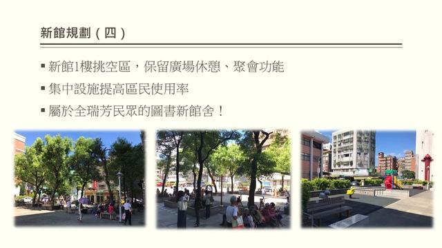 投影片6.JPG - 瑞芳鎮民廣場