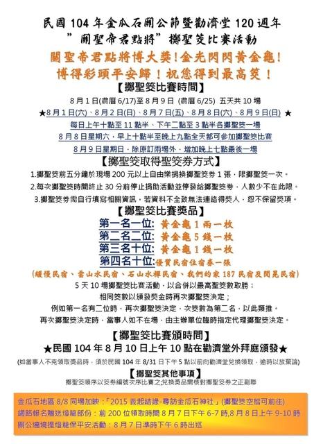 2014年關公節.擲杯比賽海報.1040724 - 金瓜石關公節
