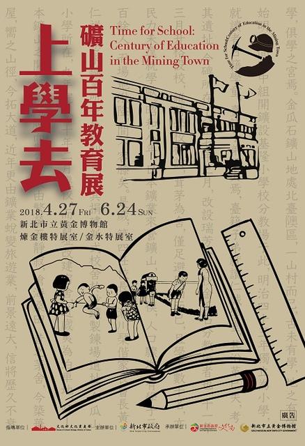 官網圖片480x575-01.jpg - 金瓜石黃金博物館