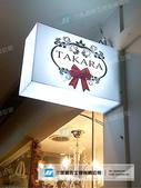 壓克力&中空板招牌:TAKARA