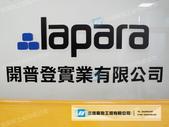 室內形象牆:lapara  開普登實業有限公司