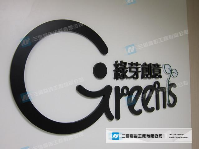壓克力水晶字:綠芽創意  Greens