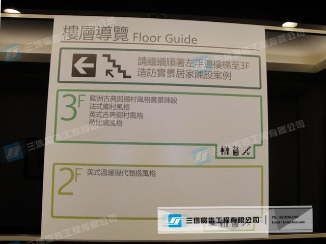 造型標示牌:室內指示標誌8