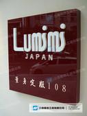 壓克力水晶字:Lumimi