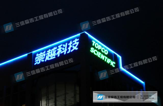 LED&霓虹燈:崇越科技 TOPCO SCIENTIFIC