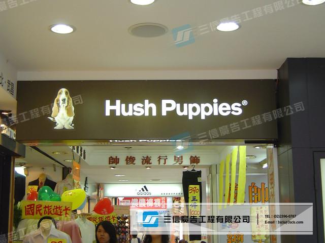 壓克力&中空板招牌:Hush Puppies