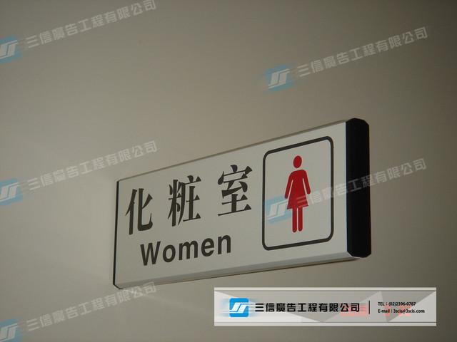 造型標示牌:室內指示標誌4