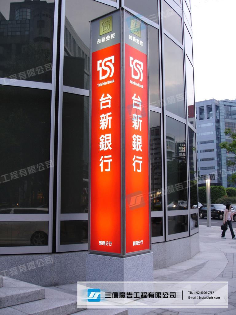 戶外指標:台新銀行-仁愛大樓