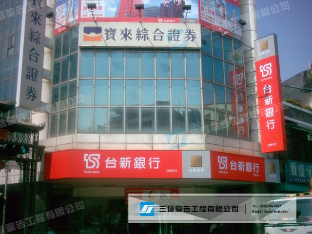 無接縫招牌:台新銀行