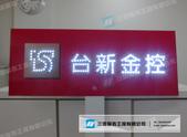 LED&霓虹燈:台新金-LED手舉牌