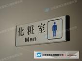 造型標示牌:室內指示標誌2
