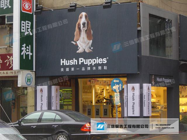 帆布&大圖輸出:Hush Puppies.jpg