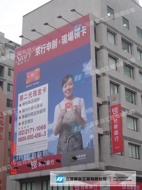 帆布&大圖輸出:台新銀行.jpg