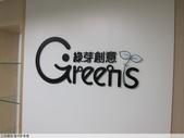 室內形象牆:綠芽創意