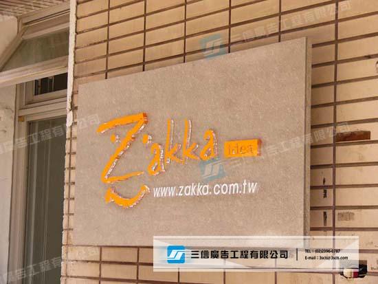 壓克力水晶字:Zakka