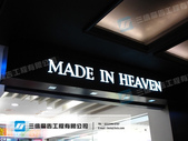LED&霓虹燈:MADE IN HEAVEN