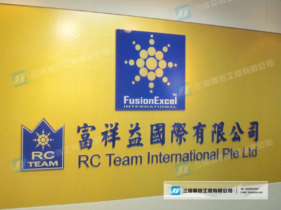 室內形象牆:富祥益國際有限公司