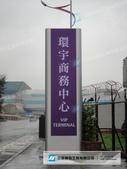 戶外指標:環宇商務中心