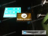 壓克力&中空板招牌:Baby Crown