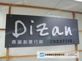 室內形象牆:Dizam 鼎識創意行銷