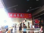 壓克力&中空板招牌:祥福餐廳