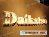 壓克力水晶字:Daikatsu
