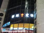 LED&霓虹燈:耶穌愛你