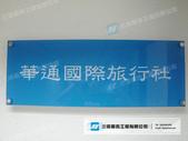 壓克力水晶字:華通國際旅行社
