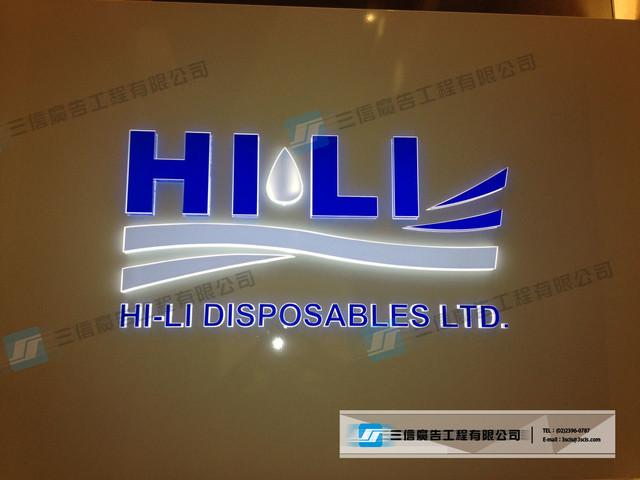 LED&霓虹燈:HI-LI