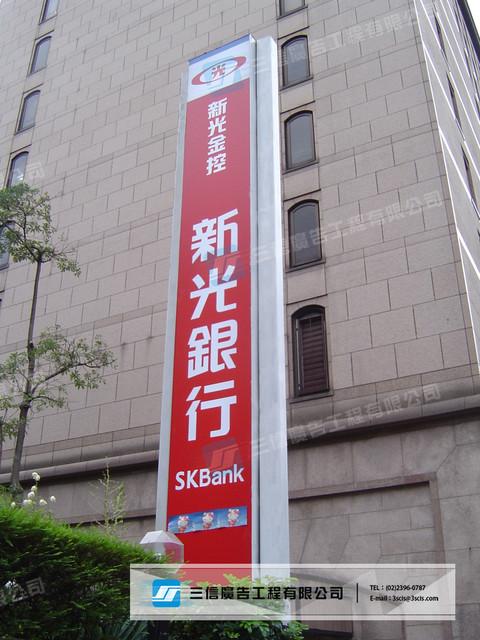 無接縫招牌:新光銀行