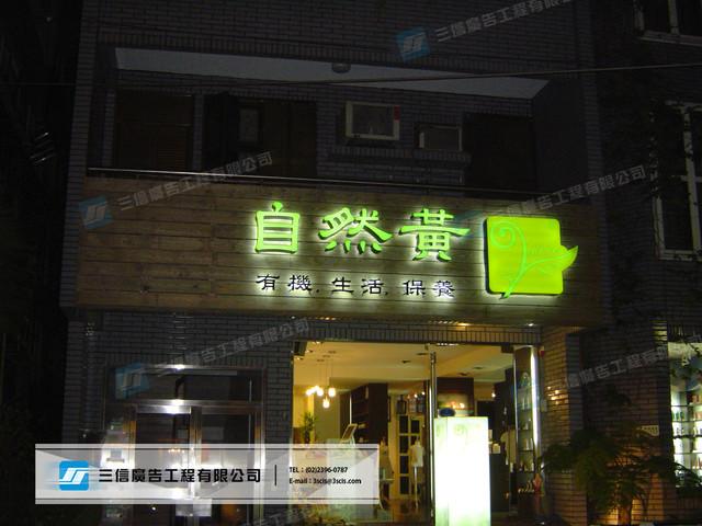 LED&霓虹燈:自然黃
