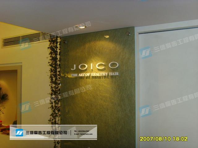 室內形象牆:JOICO