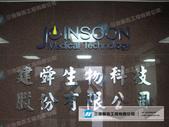 金屬字體:建舜生物科技 股份有限公司
