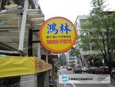 壓克力&中空板招牌:鴻林 國中國小文理補習班