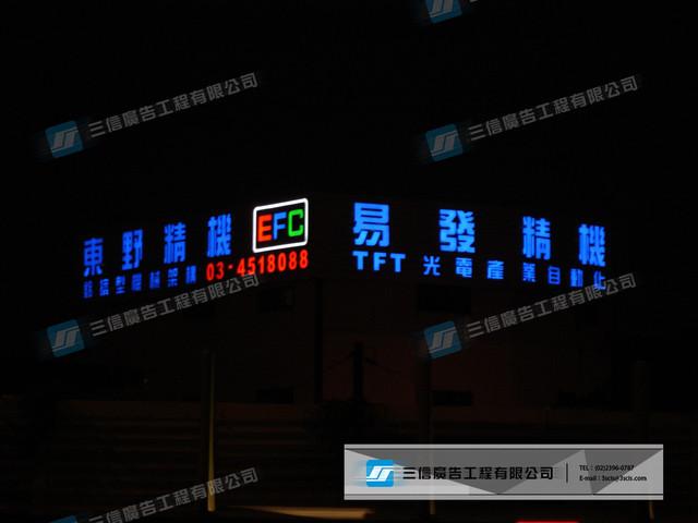 LED&霓虹燈:易發精機