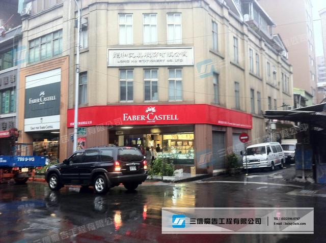 無接縫招牌:FABER-CASTELL