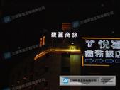 LED&霓虹燈:馥麗商旅