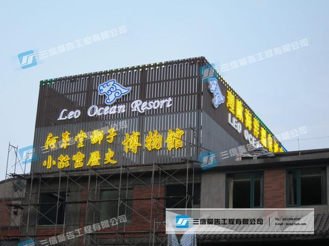 LED&霓虹燈:理歐海洋溫泉會館
