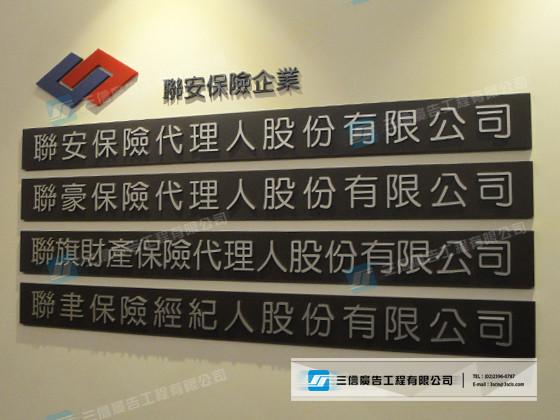 室內形象牆:聯安保險企業