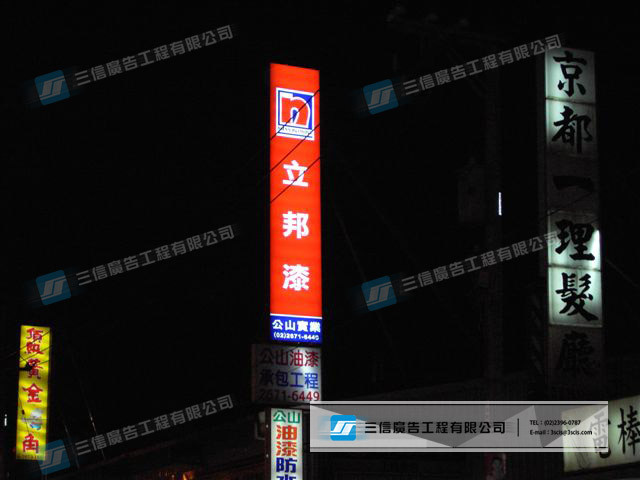 LED&霓虹燈:立邦漆