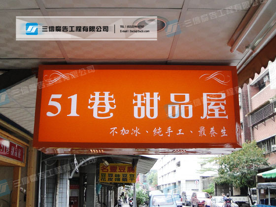 壓克力&中空板招牌:51巷  甜品屋