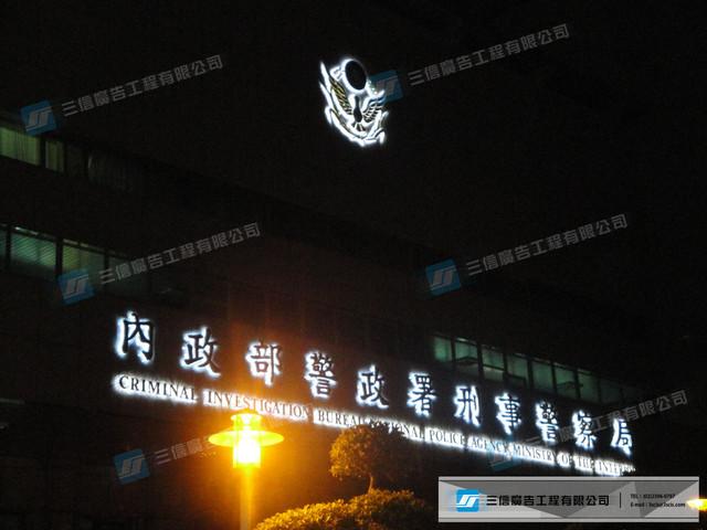 LED&霓虹燈:內政部警政署刑事警察局