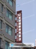 無接縫招牌:富園國際商務飯店