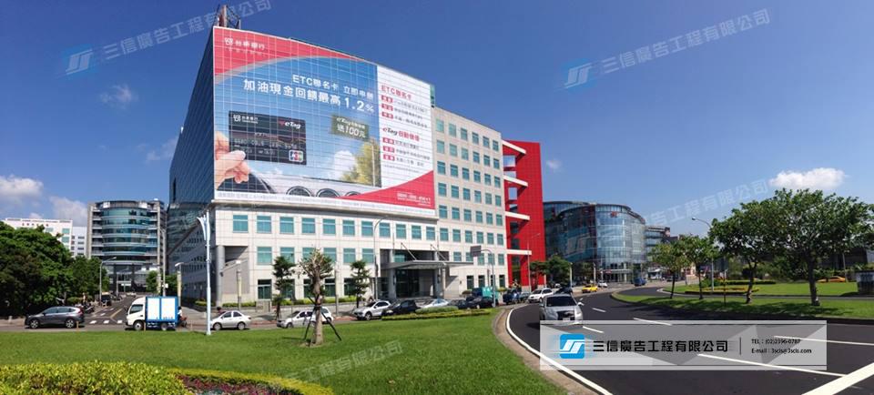 帆布&大圖輸出:台新銀行-內湖大樓戶外窗貼.jpg
