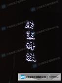 LED&霓虹燈:廣襄科技