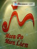 壓克力水晶字:Meen Po Meen Lien