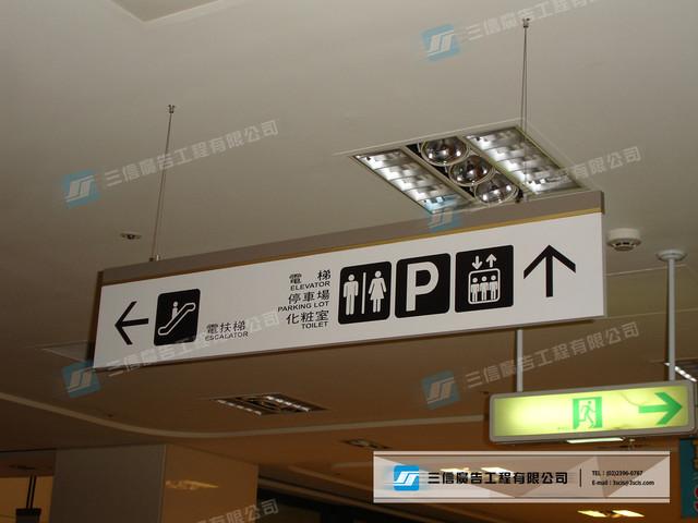 造型標示牌:室內指示標誌